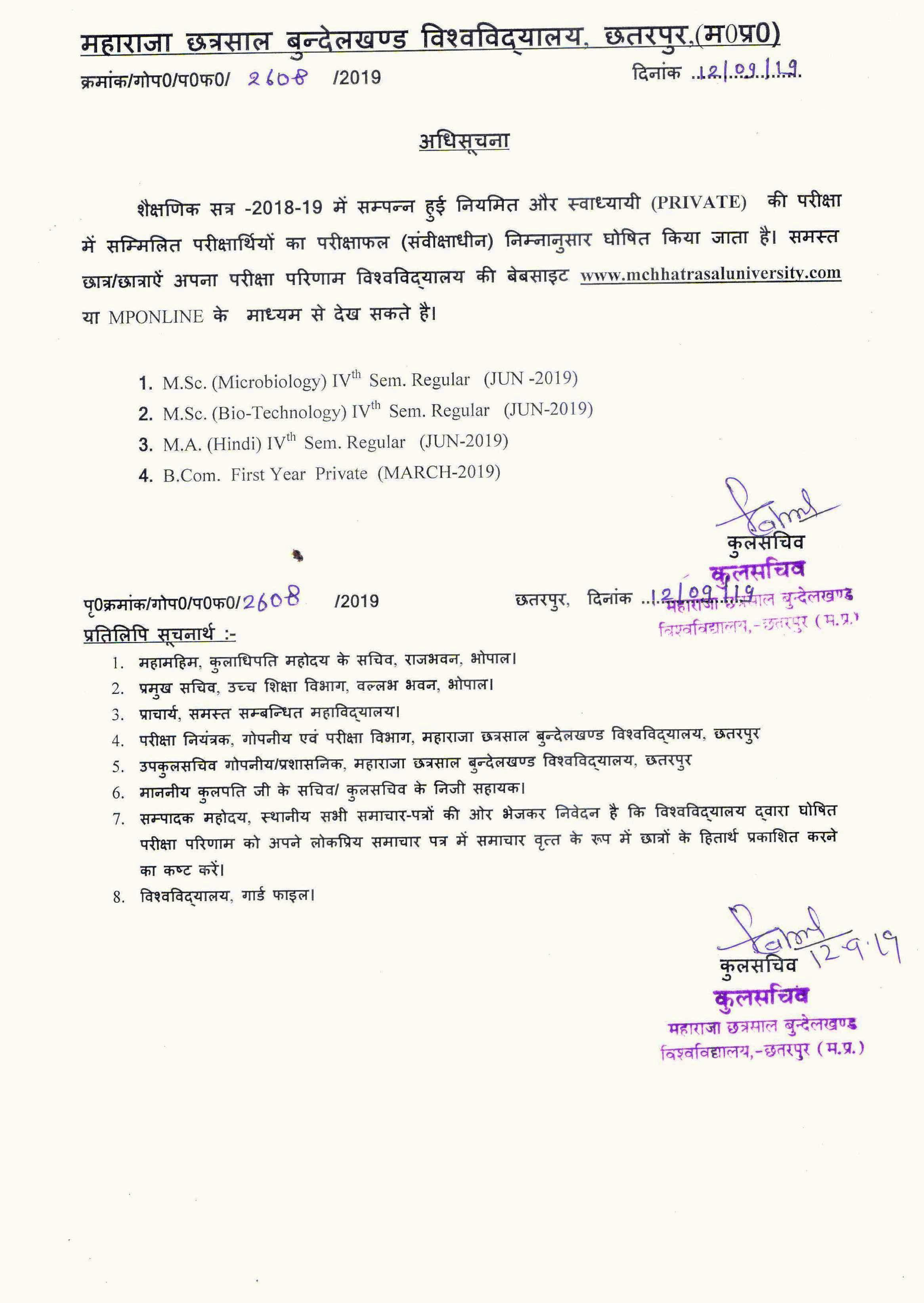 Details page with Examination Results & Notifications